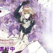 Kyoto Animation: Anime zu Violet Evergarden bestätigt