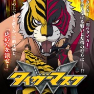Tiger Mask W: Trailer, Produktionsteam und Starttermin enthüllt