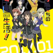 Anime zu School Girl Strikers für 2017 angekündigt