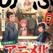 "Light Novel Isekai Izakaya ""Nobu"" bekommt Animeadaption"