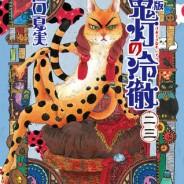 Hozuki no Reitetsu: Neues Animeprojekt startet mit OAD im März