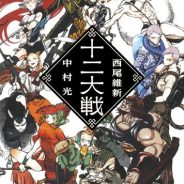 NisiOisins Light Novel Jūni Taisen wird als Anime adaptiert