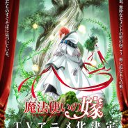 Mahō Tsukai no Yome erhält Anime-TV-Serie im Oktober auf Crunchyroll