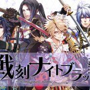 Otome-Smartphonegame Sengoku Night Blood erhält Anime im Herbst
