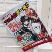 Animeadaption von Tate no Yuusha no Nariagari angekündigt