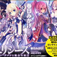 Light Novel Jeanne d'Arc to Renkin no Kishi erhält einen Anime