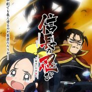 Nobunaga no Shinobi: Dritte Staffel startet im April